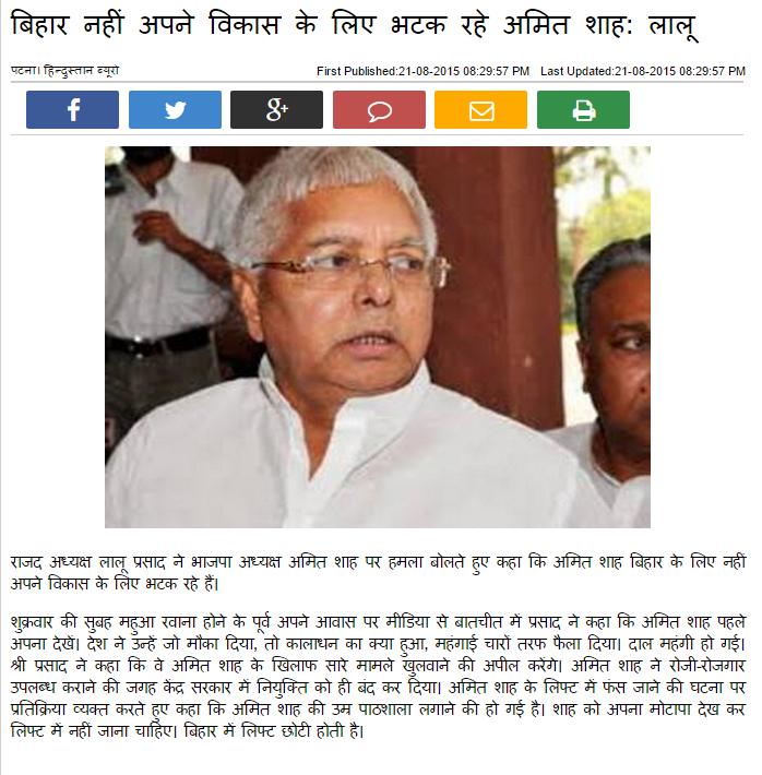 बिहार नहीं अपने विकास के लिए भटक रहे अमित शाह: लालू - Hindustan