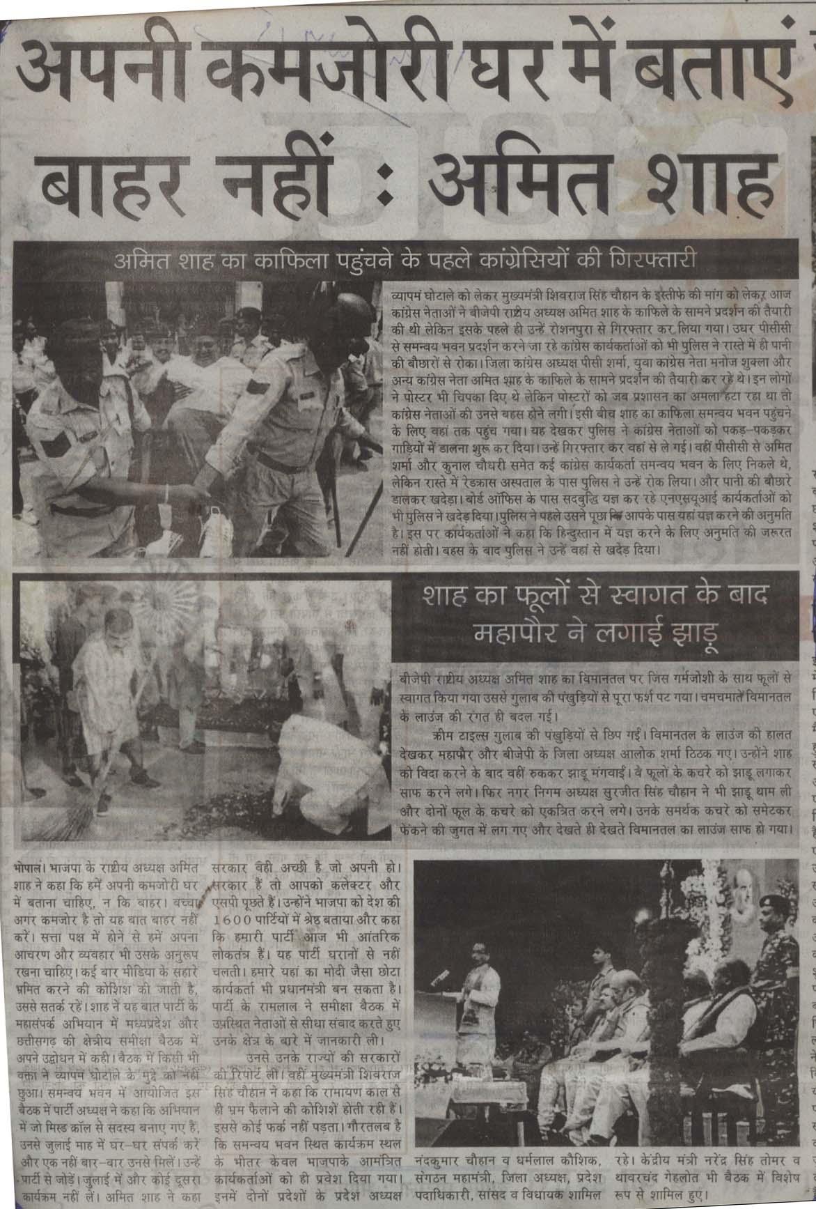 अपनी कमजोरी घर में बताएं बहार नहीं अमित शाह  - Gujrat Vaibhav