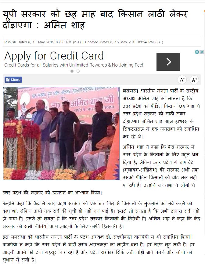 यूपी सरकार को छह माह बाद किसान लाठी लेकर दौड़ाएगा : अमित शाह - Jagran