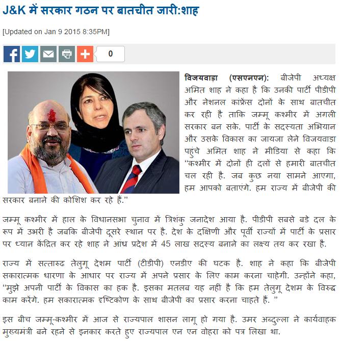 J&K में सरकार गठन पर बातचीत जारी:शाह - Shri News