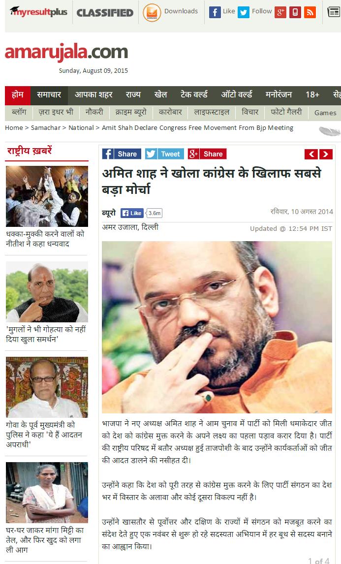 अमित शाह ने खोला कांग्रेस के खिलाफ सबसे बड़ा मोर्चा - Amar Ujala