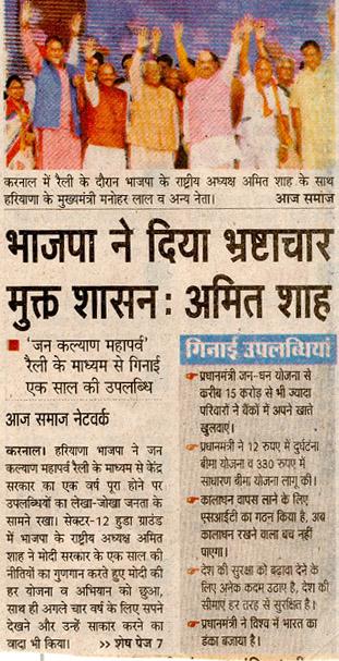 भाजपा ने दिया भ्रष्टाचार मुक्त शासन : अमित शाह - Aaj Samaj