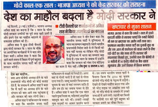 देश का माहौल बदला है मोदी सरकार ने - Navodaya Times