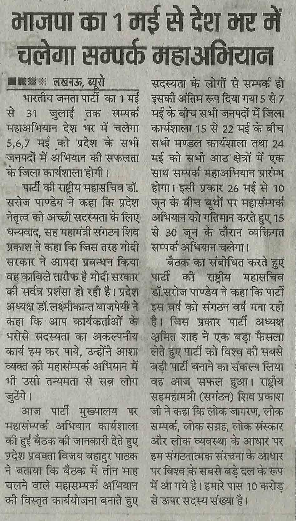 भाजपा का १ मई से देश भर में चलेगा संपर्क महाअभियान - Voice Of Lucknow