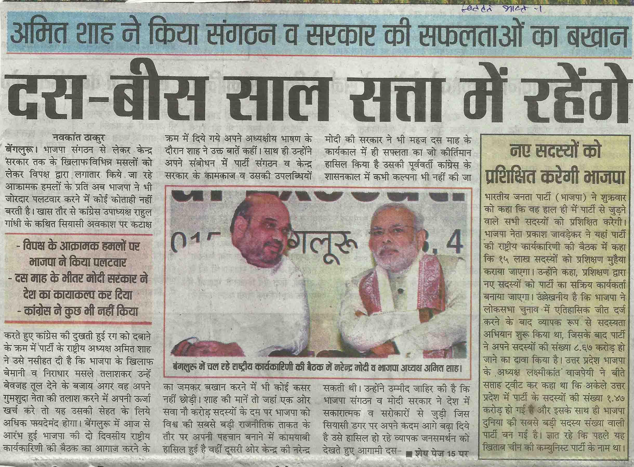 दस-बीस साल सत्ता में रहेंगे - Swatantra Bharat